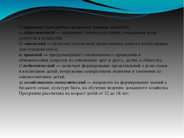 Содержание программы включает важные аспекты: а)общественный —раскрывает зн...