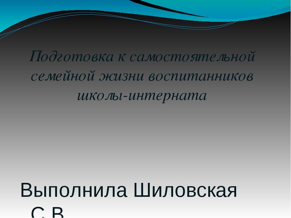 Подготовка к самостоятельной семейной жизни воспитанников школы-интерната Вып...