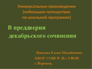 В преддверии декабрьского сочинения Павлова Елена Михайловна МБОУ СОШ № 28 с