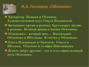 Литератор Пенкин и Обломов. Художественный вкус Ольги Ильинской. Застывшее вр
