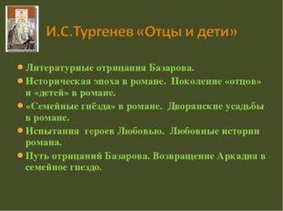 Литературные отрицания Базарова. Историческая эпоха в романе. Поколение «отц