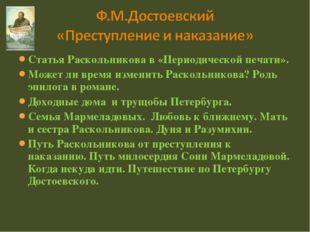 Статья Раскольникова в «Периодической печати». Может ли время изменить Раскол