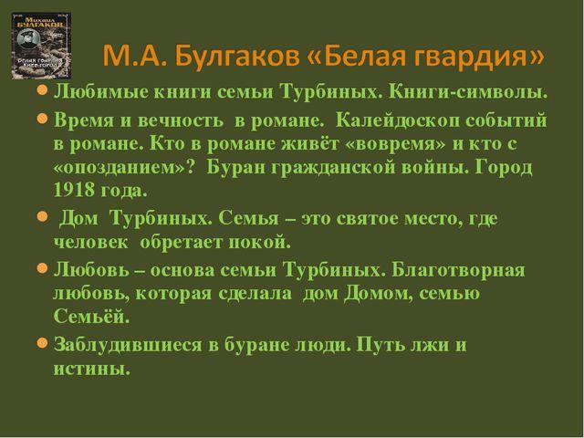 Любимые книги семьи Турбиных. Книги-символы. Время и вечность в романе. Калей...