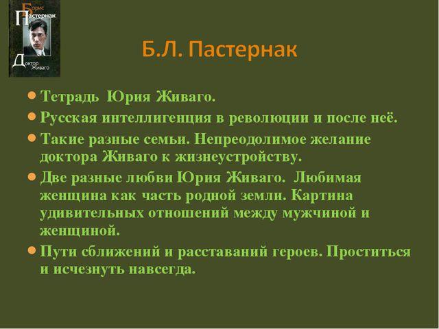 Тетрадь Юрия Живаго. Русская интеллигенция в революции и после неё. Такие раз...