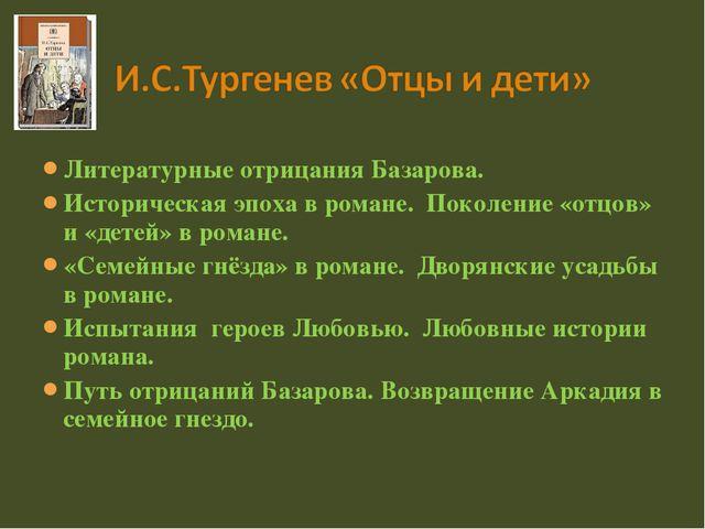 Литературные отрицания Базарова. Историческая эпоха в романе. Поколение «отц...