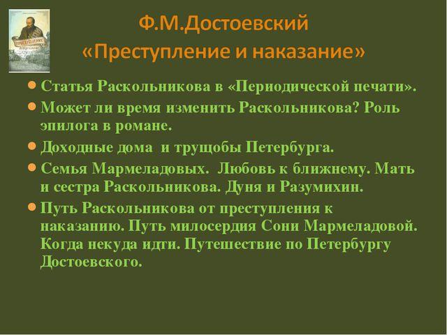 Статья Раскольникова в «Периодической печати». Может ли время изменить Раскол...