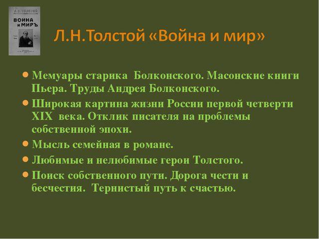 Мемуары старика Болконского. Масонские книги Пьера. Труды Андрея Болконского....