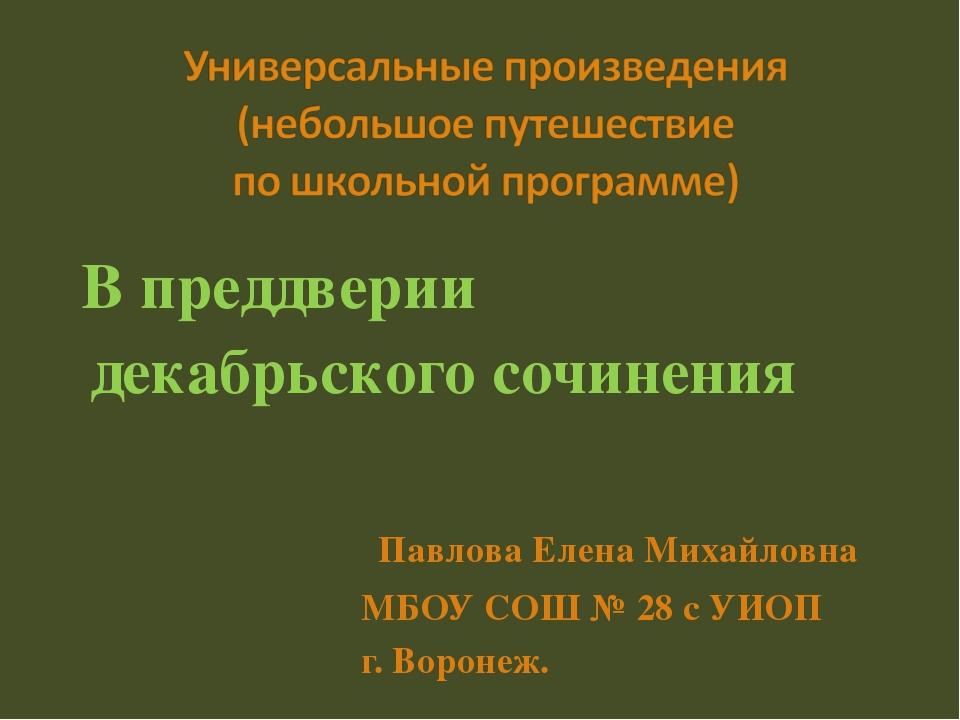 В преддверии декабрьского сочинения Павлова Елена Михайловна МБОУ СОШ № 28 с...