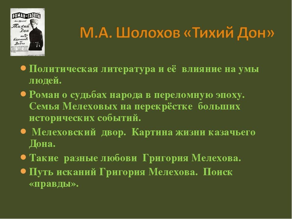 Политическая литература и её влияние на умы людей. Роман о судьбах народа в п...