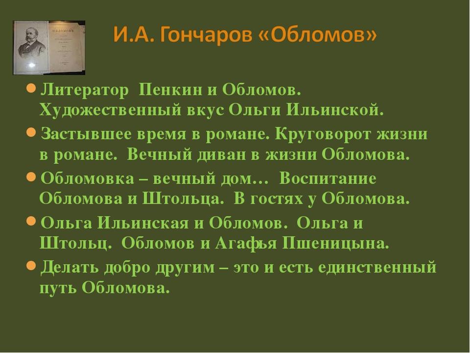 Литератор Пенкин и Обломов. Художественный вкус Ольги Ильинской. Застывшее вр...