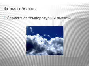 Форма облаков Зависит от температуры и высоты