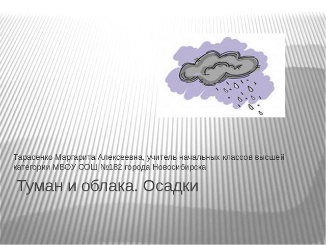 Туман и облака. Осадки Тарасенко Маргарита Алексеевна, учитель начальных клас...