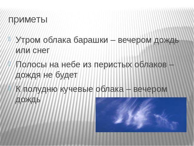 приметы Утром облака барашки – вечером дождь или снег Полосы на небе из перис...