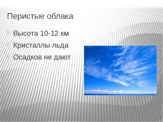Перистые облака Высота 10-12 км Кристаллы льда Осадков не дают