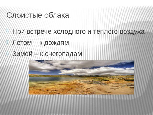 Слоистые облака При встрече холодного и тёплого воздуха Летом – к дождям Зимо...