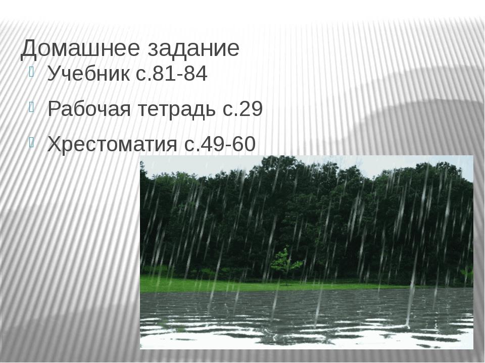 Домашнее задание Учебник с.81-84 Рабочая тетрадь с.29 Хрестоматия с.49-60