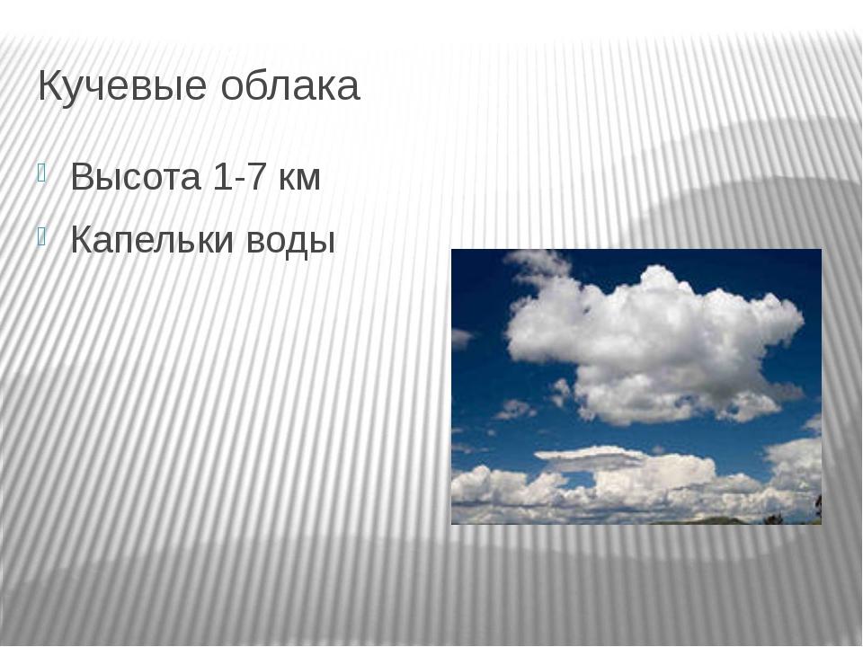 Кучевые облака Высота 1-7 км Капельки воды