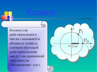 Косинус: