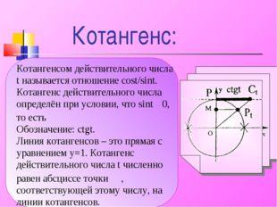 Котангенс: