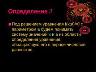 Определение 3 Под решением уравнения f(х;а)=0 с параметром а будем понимать с