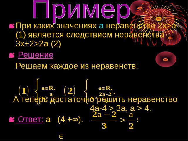 При каких значениях а неравенство 2х>а (1) является следствием неравенства 3...