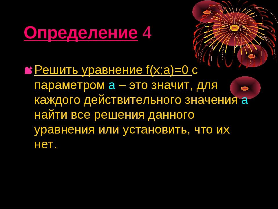 Определение 4 Решить уравнение f(х;а)=0 с параметром а – это значит, для кажд...