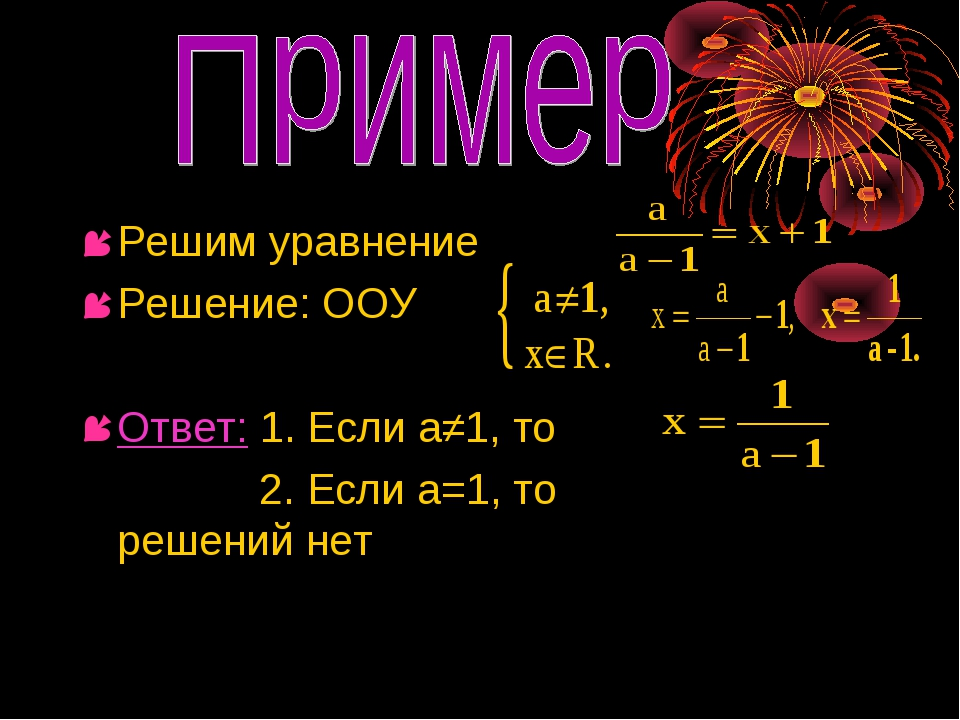Решим уравнение Решение: ООУ Ответ: 1. Если а≠1, то 2. Если а=1, то решений нет