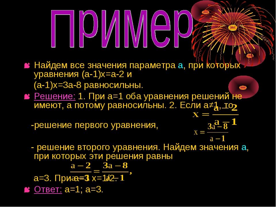 Найдем все значения параметра а, при которых уравнения (а-1)х=а-2 и (а-1)х=3...