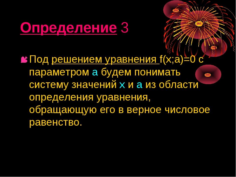 Определение 3 Под решением уравнения f(х;а)=0 с параметром а будем понимать с...