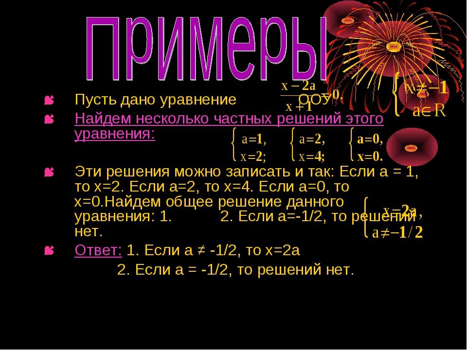 Пусть дано уравнение ООУ Найдем несколько частных решений этого уравнения: Э...