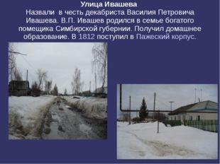 Улица Ивашева Назвали в честь декабриста Василия Петровича Ивашева. В.П. Иваш