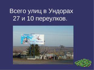 Всего улиц в Ундорах 27 и 10 переулков.