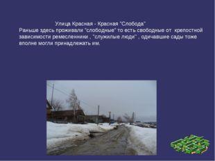 """Улица Красная - Красная """"Слобода"""" Раньше здесь проживали """"слободные"""" то есть"""