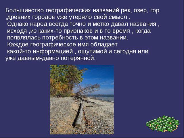 Большинство географических названий рек, озер, гор ,древних городов уже утер...