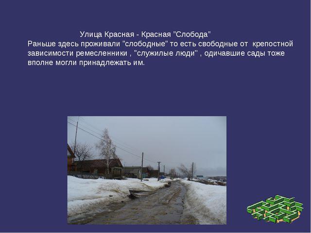 """Улица Красная - Красная """"Слобода"""" Раньше здесь проживали """"слободные"""" то есть..."""