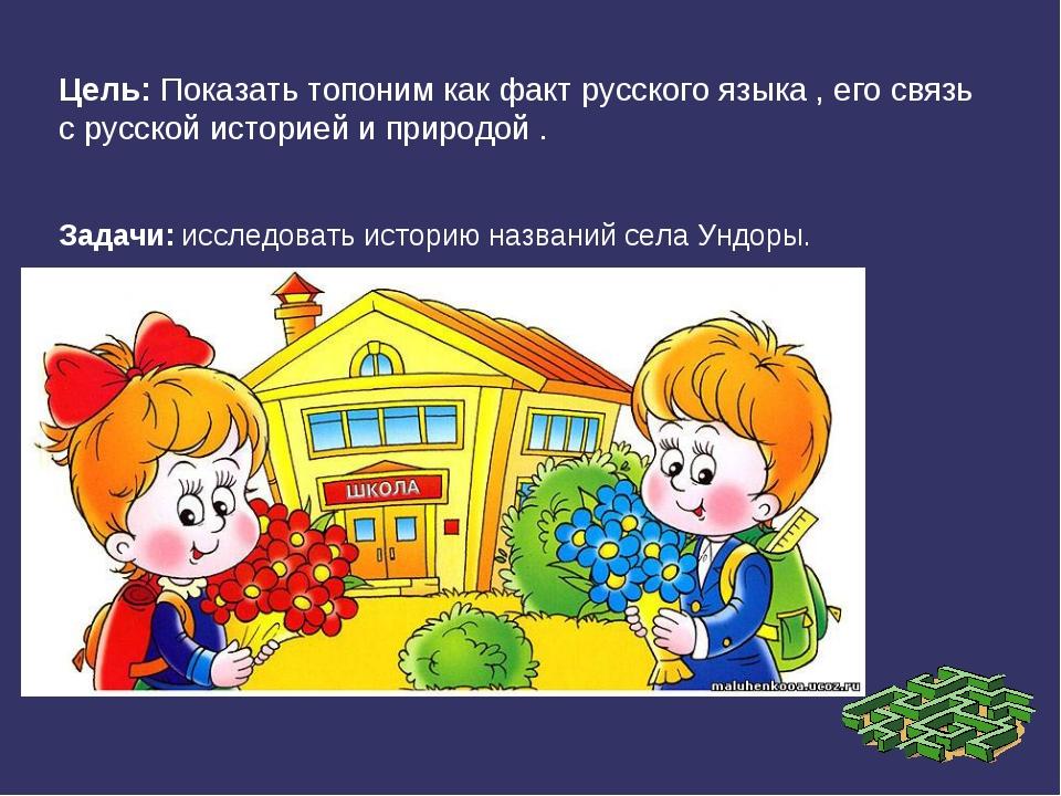 Цель: Показать топоним как факт русского языка , его связь с русской историей...
