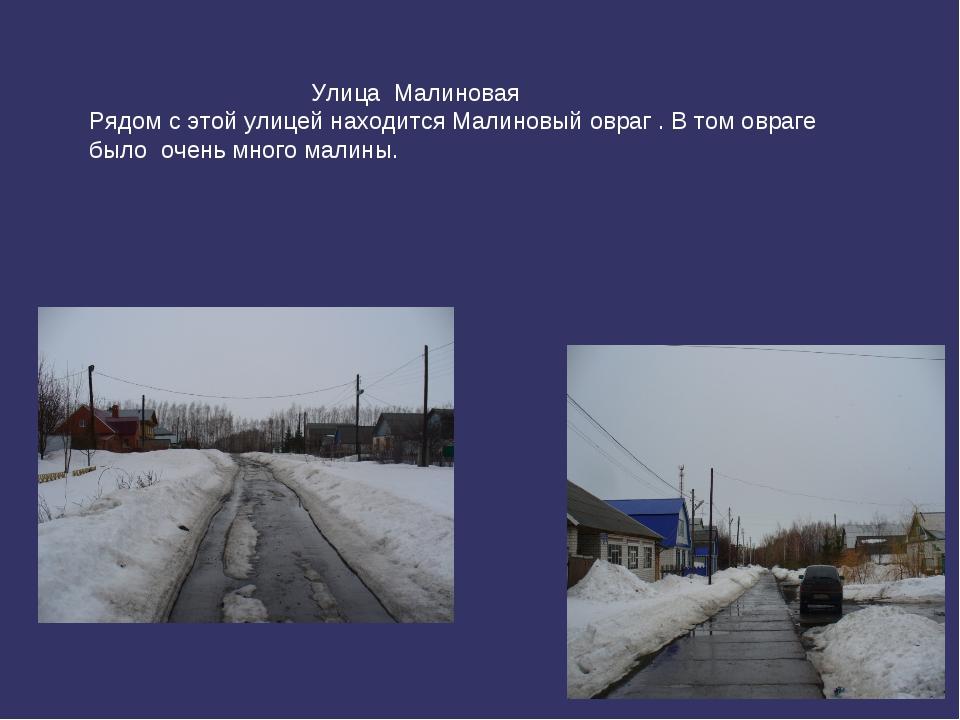 Улица Малиновая Рядом с этой улицей находится Малиновый овраг . В том овраге...