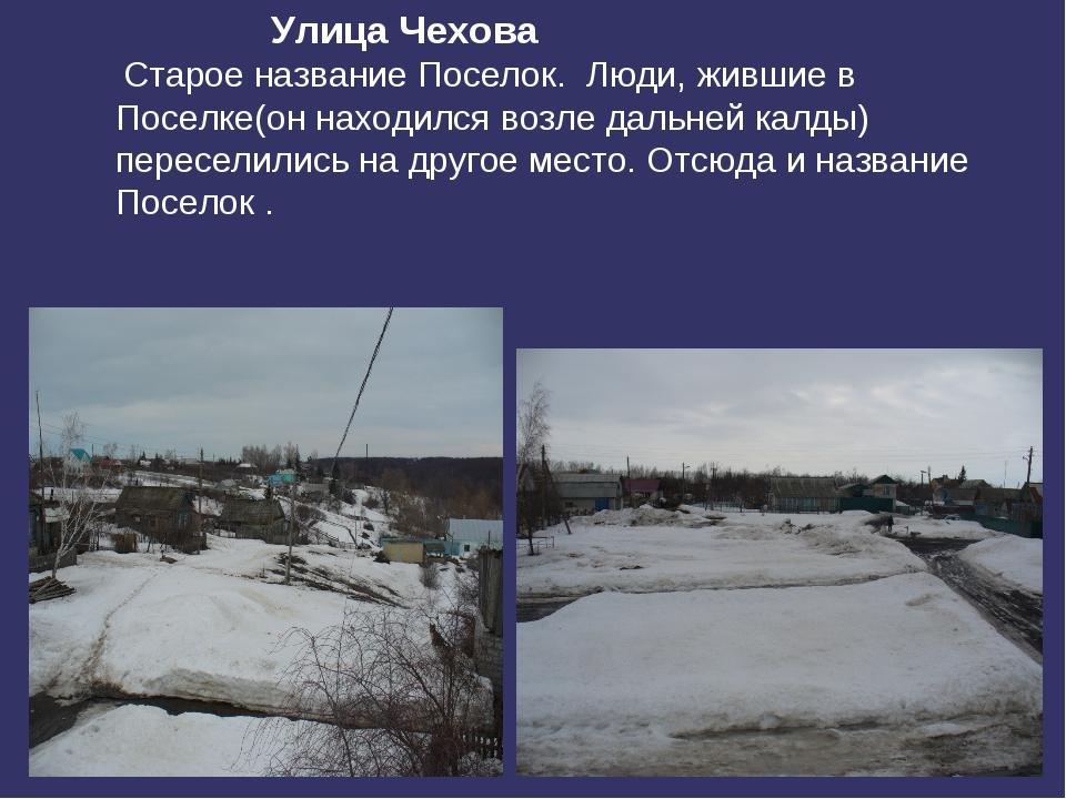 Улица Чехова Старое название Поселок. Люди, жившие в Поселке(он находился во...