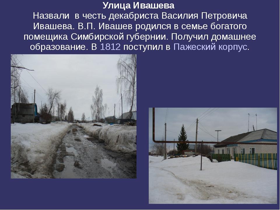Улица Ивашева Назвали в честь декабриста Василия Петровича Ивашева. В.П. Иваш...
