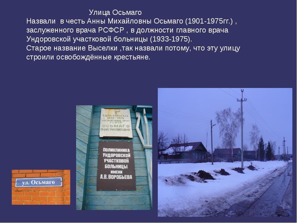 Улица Осьмаго Назвали в честь Анны Михайловны Осьмаго (1901-1975гг.) , заслу...