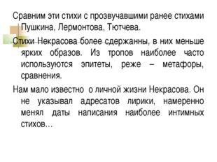 Сравним эти стихи с прозвучавшими ранее стихами Пушкина, Лермонтова, Тютчева.