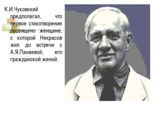 К.И.Чуковский предполагал, что первое стихотворение посвящено женщине, с кото