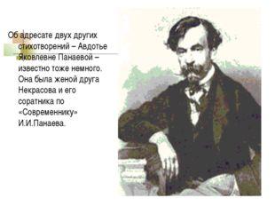 Об адресате двух других стихотворений – Авдотье Яковлевне Панаевой – известн