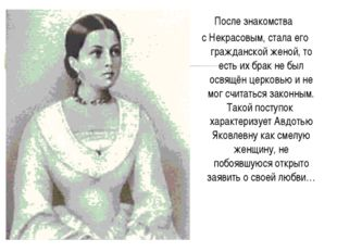 После знакомства с Некрасовым, стала его гражданской женой, то есть их брак н