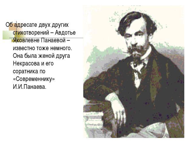 Об адресате двух других стихотворений – Авдотье Яковлевне Панаевой – известн...