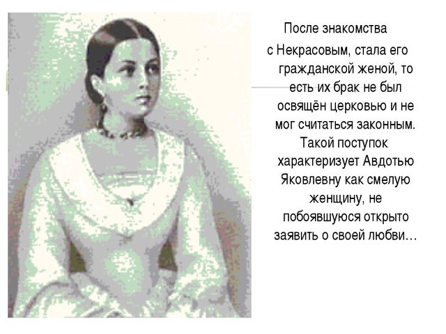 После знакомства с Некрасовым, стала его гражданской женой, то есть их брак н...