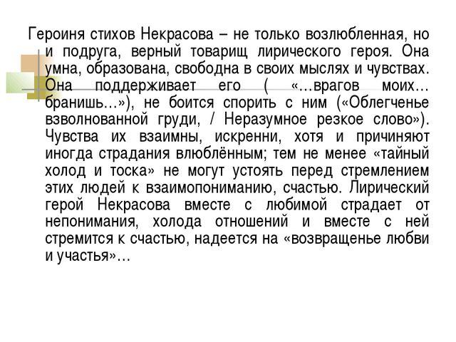 Героиня стихов Некрасова – не только возлюбленная, но и подруга, верный товар...