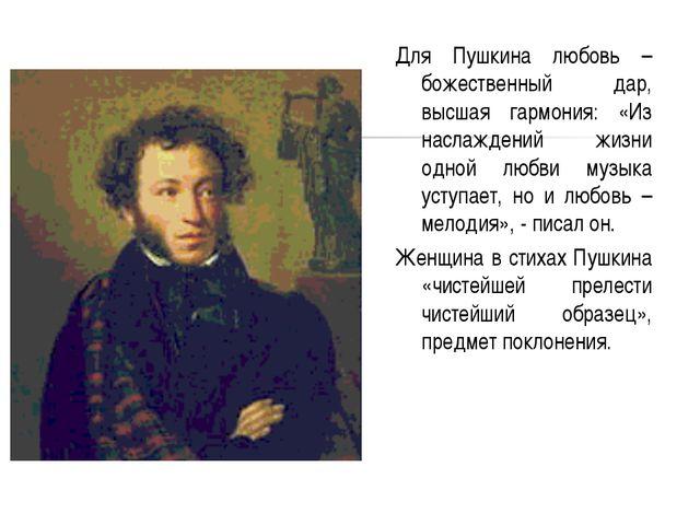 Для Пушкина любовь – божественный дар, высшая гармония: «Из наслаждений жизни...