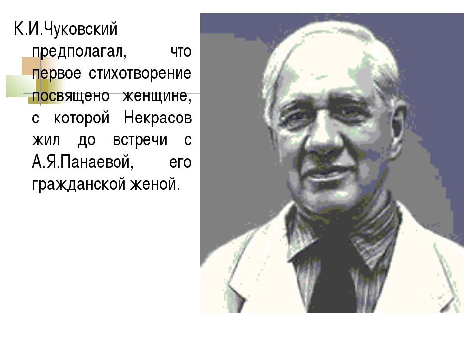К.И.Чуковский предполагал, что первое стихотворение посвящено женщине, с кото...