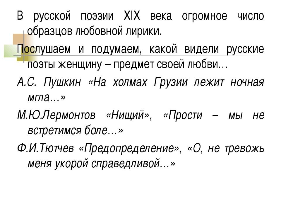 В русской поэзии ХIХ века огромное число образцов любовной лирики. Послушаем...